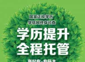 陕西师范大学2019年春季网络教育招生