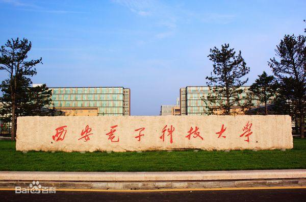 西安电子科技大学网络教育2019年春季