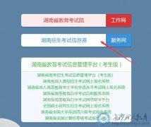 <strong>湖南成人高考考试报名入口:湖南省</strong>