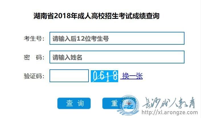 2018年湖南省成人高考成绩查询
