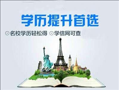 西安电子科技大学2018年成人高等学历教育招生简章