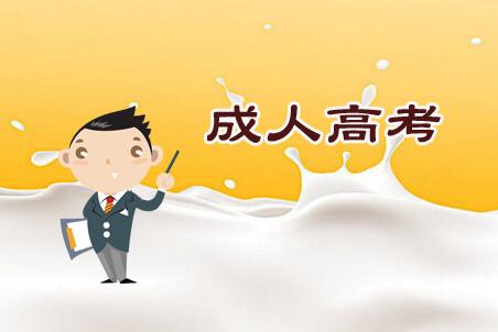 中国成人高考报名流程有哪些?要多少钱?