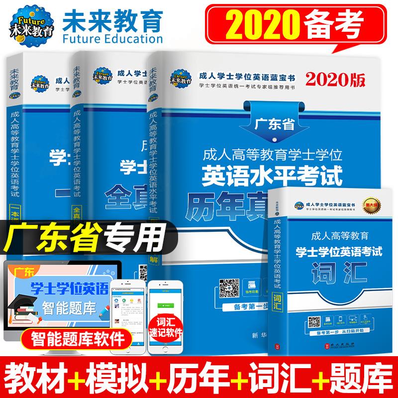 2020年广东省成人学士英语考试用书2020一本通教材+历年真题+模拟
