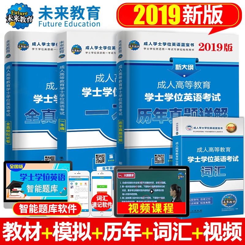 成人学士学位英语考试用书自考本科专升本成考学士学位英语教