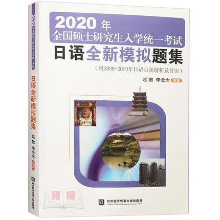 2020年考研日语赵敬考研日语全新模拟试题集