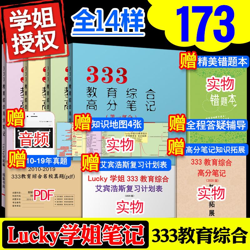 33教育综合高分笔记 考研教育搭333教育综合教材应试解析