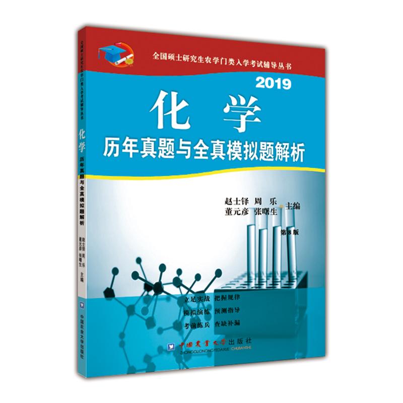 化学历年真题与全真模拟题解析(第8版)农学门类联考辅导丛书