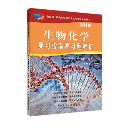 生物化学复习指导暨习题解析 第11版 农学门类联考辅导丛书- 生
