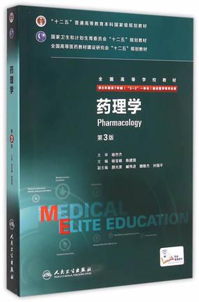 8年制药理学 第3版 八年制第三版考研教材 杨宝峰 供8年制7年制