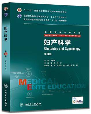 妇产科学第三版 配网络增值服务 供8年制及7年制研究生考研教材