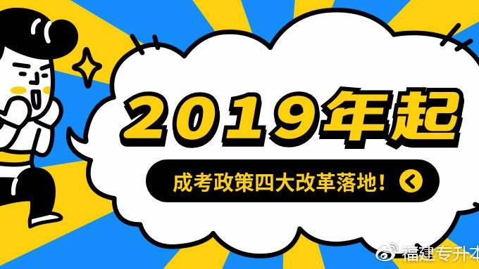 湖南省2019年成人高考报名