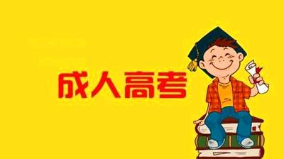 2019年西藏成人高考报名入口已开通 点击进入