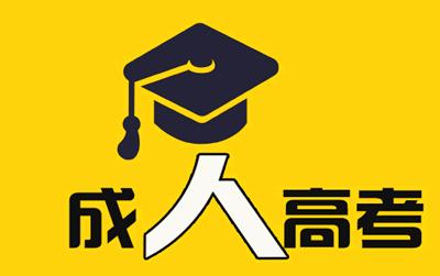 2019年新疆成人高考专业加试政策