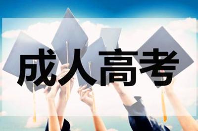 2019年成人高考学历可以考幼师吗?