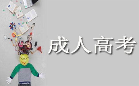 黑龙江成人高考成绩查询入口