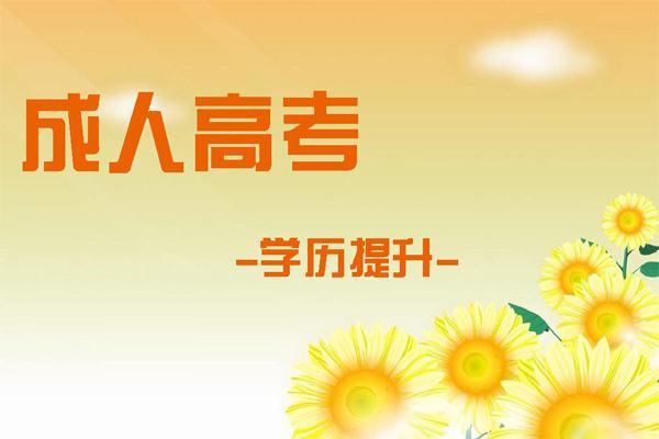 2018年河北省成人高考最低录取分数线