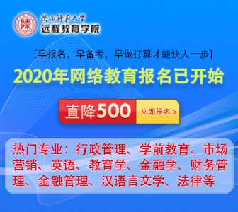 陕西师范大学网络教育(